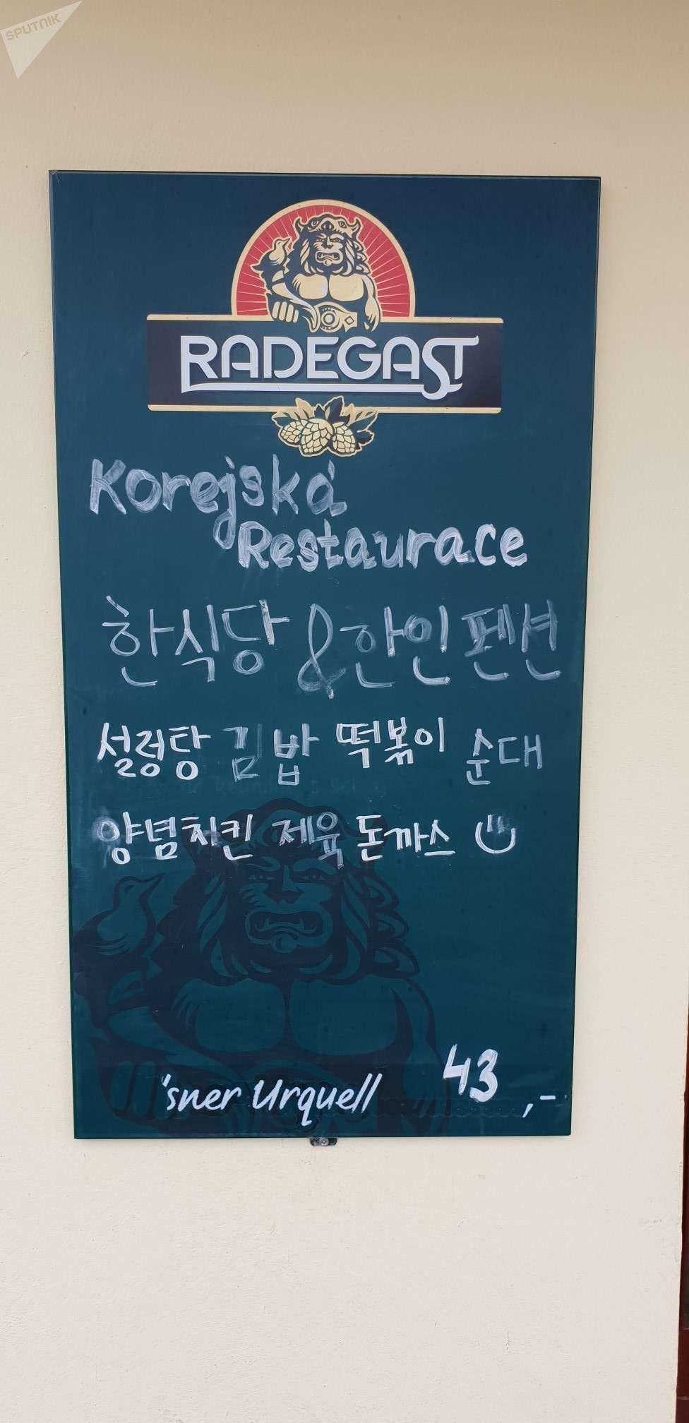 Korejská restaurace ve Frýdku-Místku