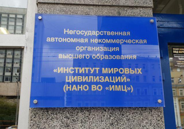 Institut světových civilizací, Moskva