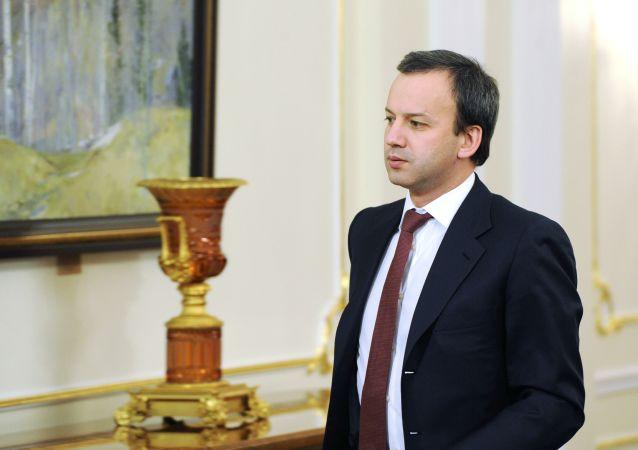 Vicepremiér RF Arkadij Dvorkovič