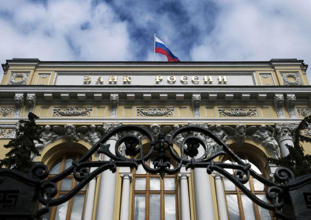Centrální banka Ruské federace