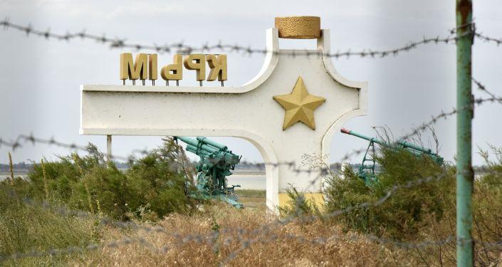 Nápis Krym na rusko-ukrajinské hranici