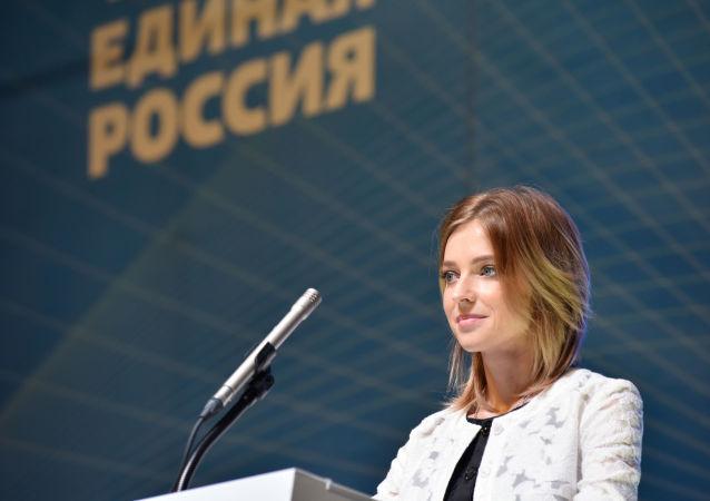 Poslankyně Státní dumy RF Natalja Poklonskaja