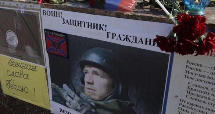 Domobranec DLR Arsen Pavlov (Motorola)