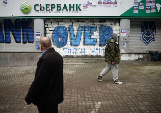Sberbank v Kyjevě
