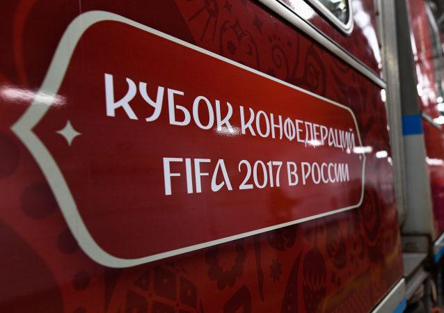 Logo Konfederačního poháru 2017