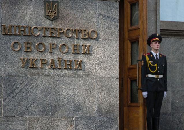 Ukrajinské ministerstvo obrany