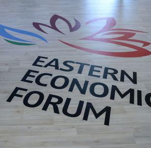 Logo Východního ekonomického fóra