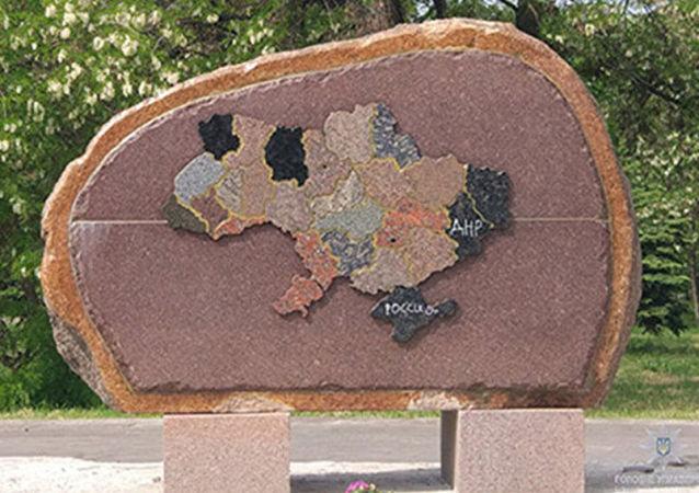 Památník účastníků operace v Donbasu