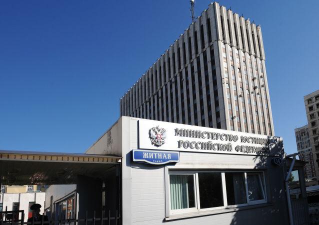 Budova Ministerstva spravedlnosti Ruské federace