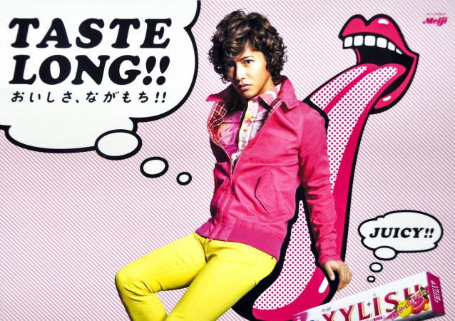 Reklama japonské žvýkačky