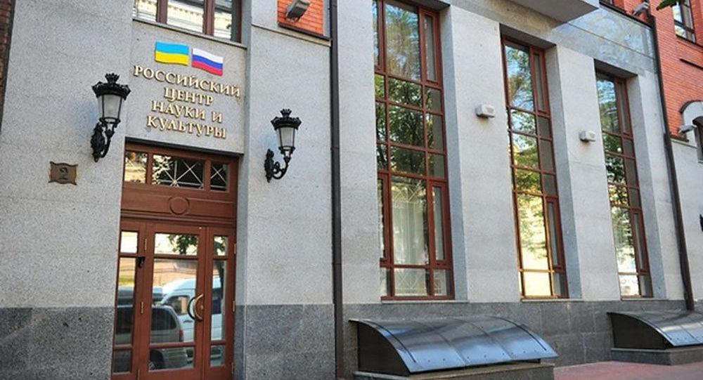 zastupitelství Rossotrudničestva v Kyjevě