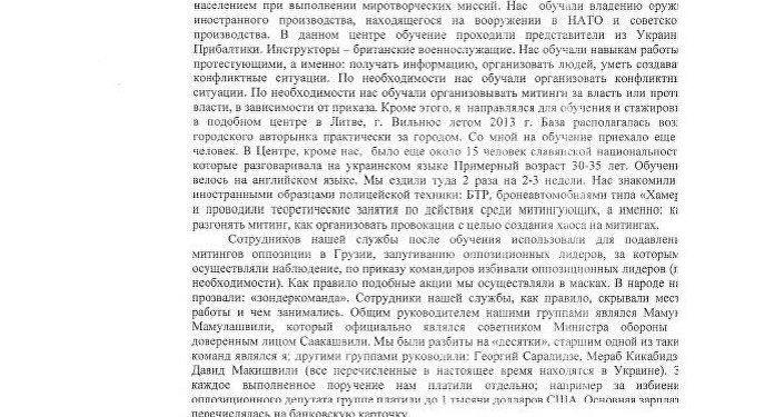 Kopie oficiálních výpovědí, které muži poskytli právníkům Alexandrovi Gorošinskému a Stefanovi Reškovi (3)