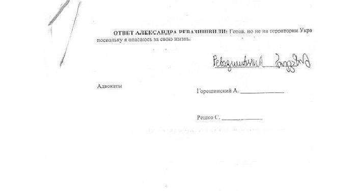 Kopie oficiálních výpovědí, které muži poskytli právníkům Alexandrovi Gorošinskému a Stefanovi Reškovi (7).