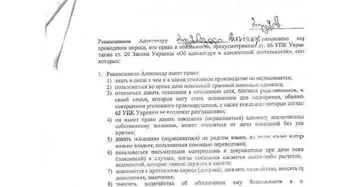 Kopie oficiálních výpovědí, které muži poskytli právníkům Alexandrovi Gorošinskému a Stefanovi Reškov (12)