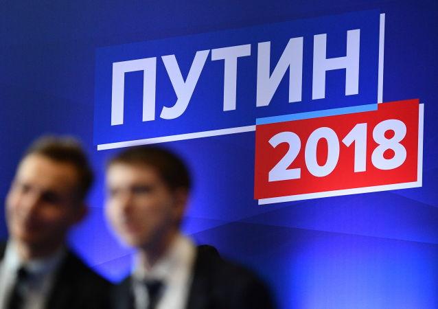 Volby prezidenta Ruska 2018