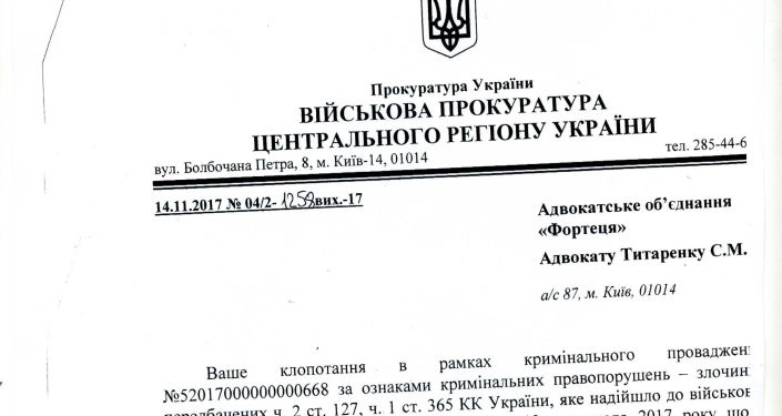 Dopis vojenské prokuratury adresovaný obhájci Sergeje Sanovského, Sergeji Titorenkovi, o tom, že je  seznámen s materiály případu