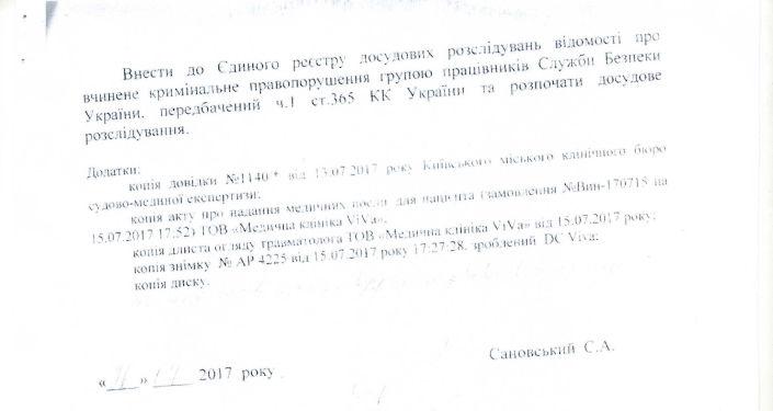 Oznámení Sergeje Sanovského pro Národní protikorupční úřad Ukrajiny (NABU) o jeho únosu a mučení ze strany pracovníků SBU