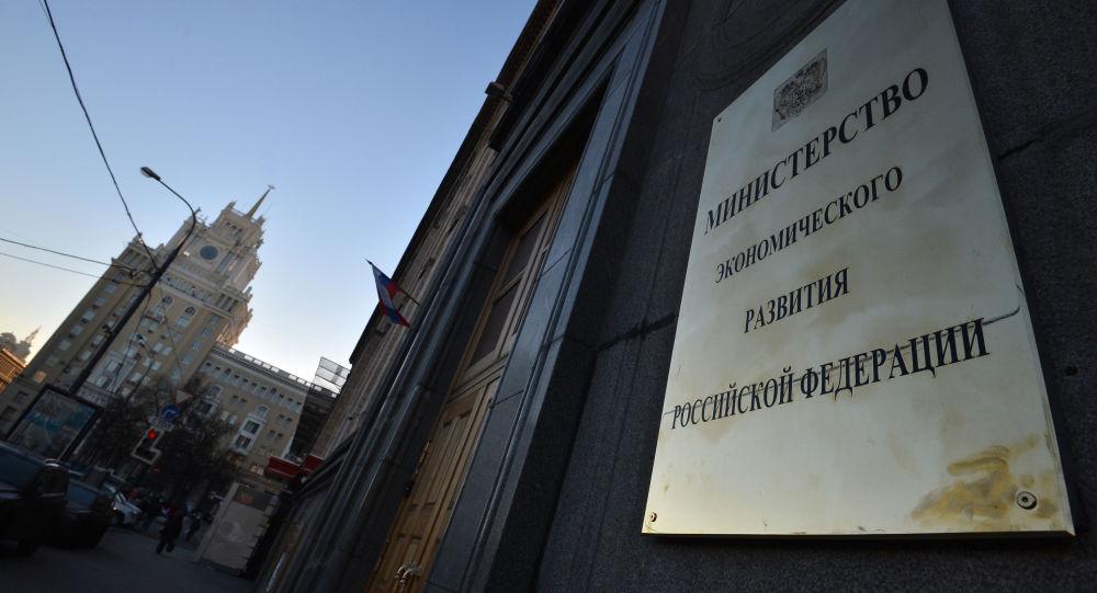 Budova ministerstva ekonomického rozvoje RF