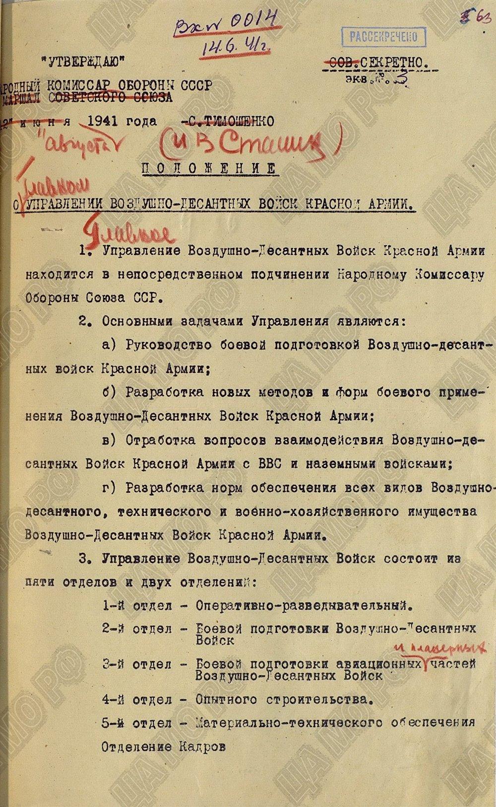 Návrh ustanovení o Hlavním vedení vojenského výsadkového vojska Rudé armády