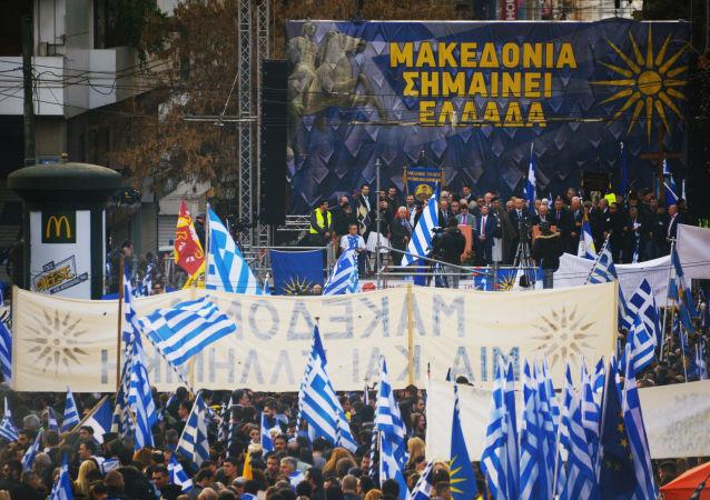 Mítink Makedonie je Řecko
