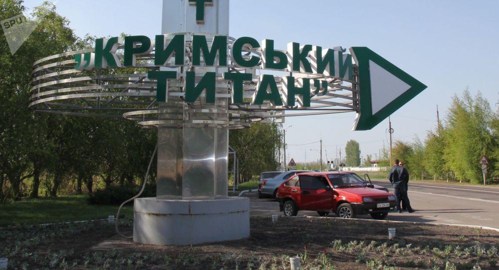 Závod Krymský titan v Armjansku