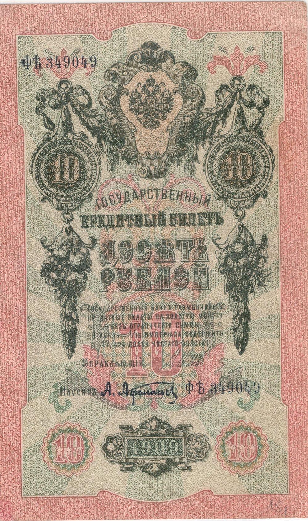 Obr. 5: Carská bankovka z roku 1909 o nominálu 10 rublů