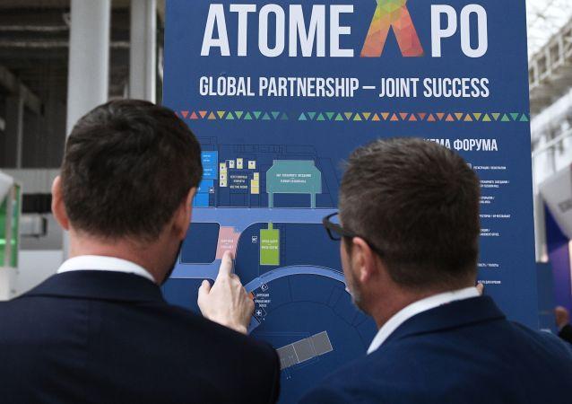 Atomexpo