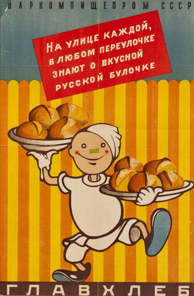 """Reklamní plakát Národního komisariátu pro potravinový průmysl SSSR: """"V každé ulici a uličce ví o chutné ruské bulčičce"""", 30. léta."""