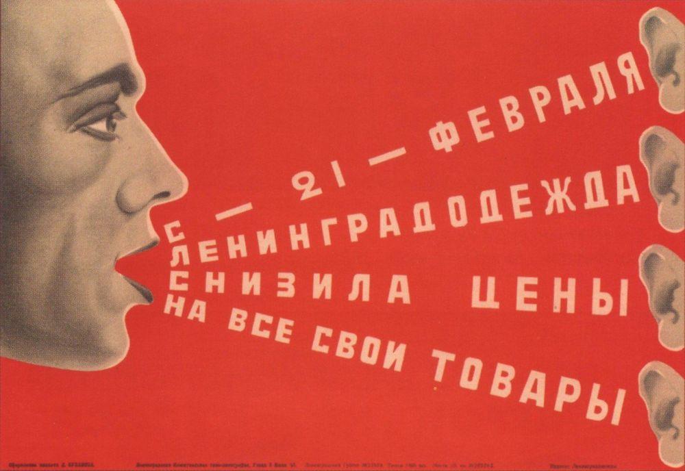 Reklamní plakát Leningradského oblečení, Leningrad (Petrohrad) 1927.