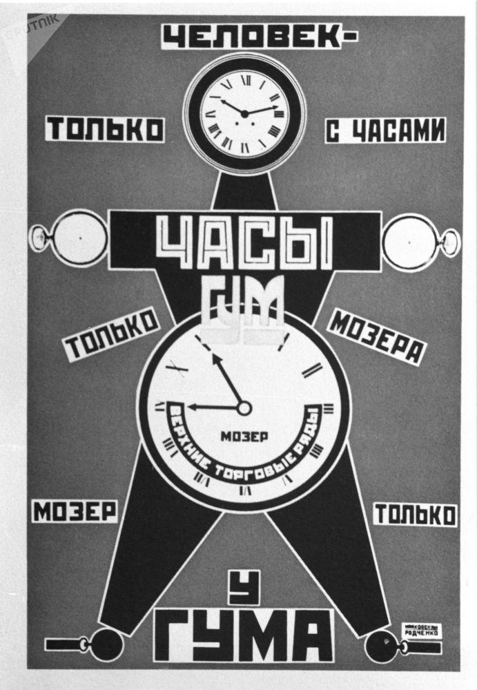 """Reklamní plakát """"Člověk – jenom s náramkovými hodinkami. Hodinky jenom Mozera. Mozer je jenom u GUMu"""". Malíř A. M. Rodčenko, 1923."""